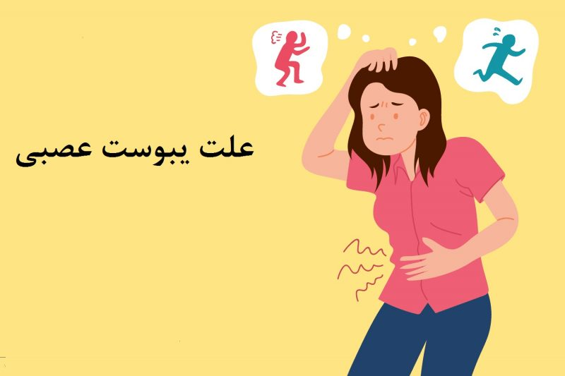 علت یبوست عصبی